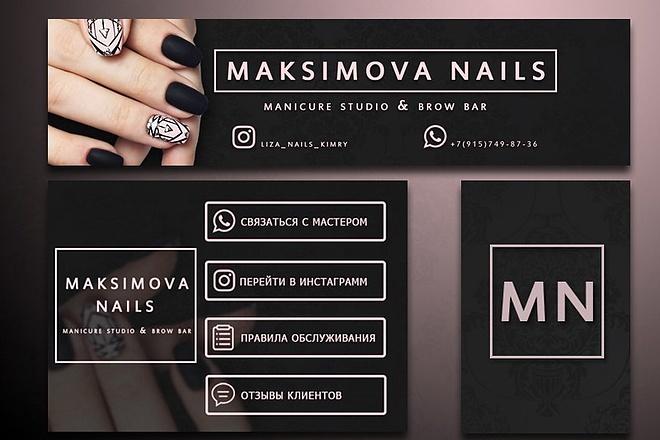 Создам стильный дизайн группы ВКонтакте 4 - kwork.ru