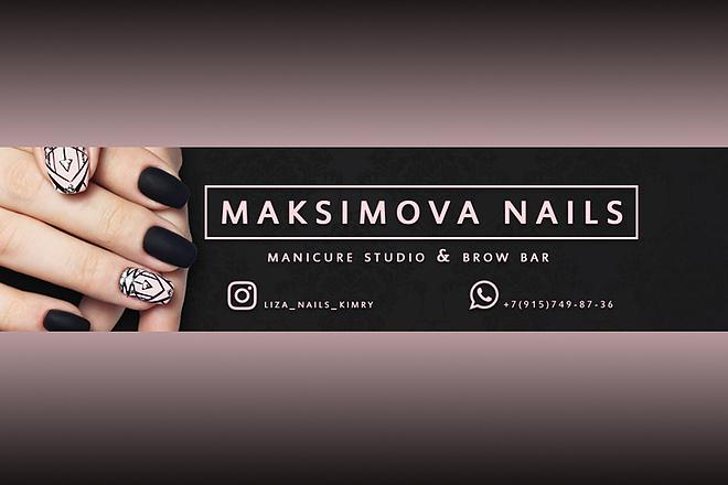 Создам стильный дизайн группы ВКонтакте 5 - kwork.ru