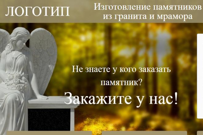 Лендинг - Изготовление памятников с админкой 1 - kwork.ru