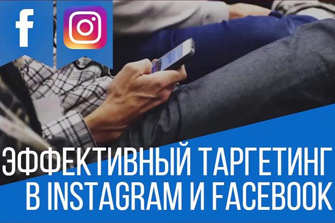Настройка таргетированной рекламы в Instagram и Facebook 1 - kwork.ru