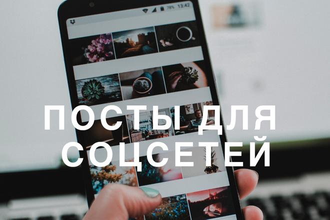Тексты для соцсетей 1 - kwork.ru