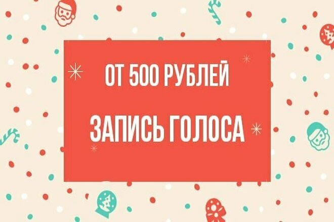 Запись голоса любой длительности 1 - kwork.ru