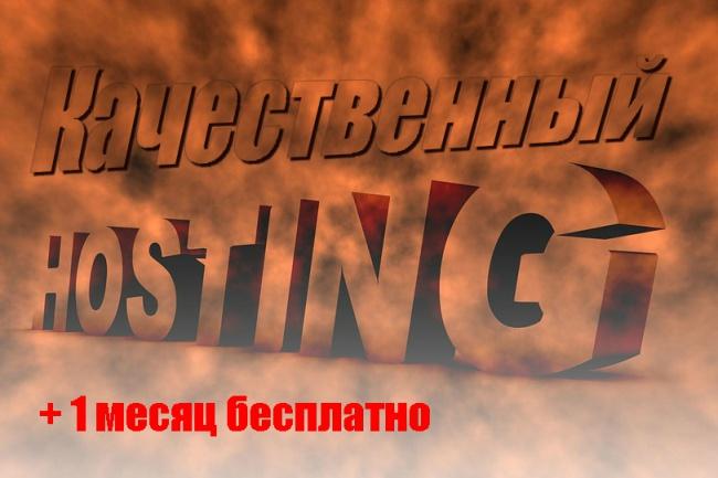 Зарегистрирую и перенесу сайт на хостинг 1 - kwork.ru