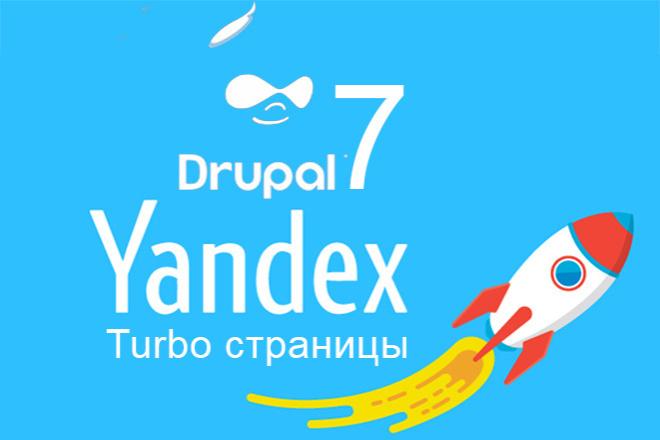 Drupal 7 Яндекс turbo страницы 1 - kwork.ru