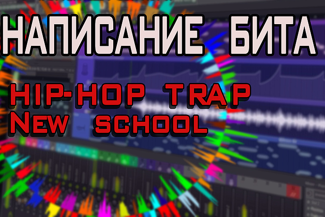 Написание Hip-Hop trap , New school BEAT 1 - kwork.ru