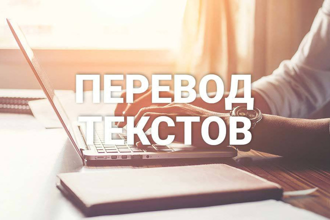 Перевод с английского на русский 1 - kwork.ru