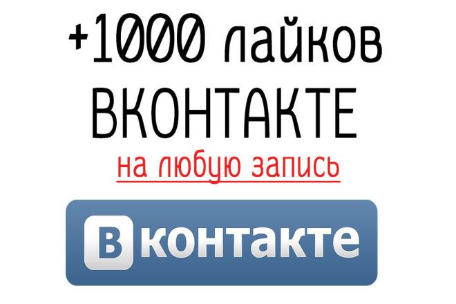 Добавлю лайки на любые записи, фото, комментарии. 1000 штук 1 - kwork.ru