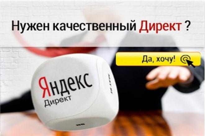 Видео Курс - Профессиональная настройка Яндекс. Директ 1 - kwork.ru