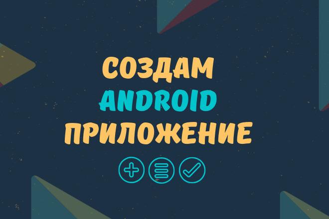 Создам Android приложение 4 - kwork.ru