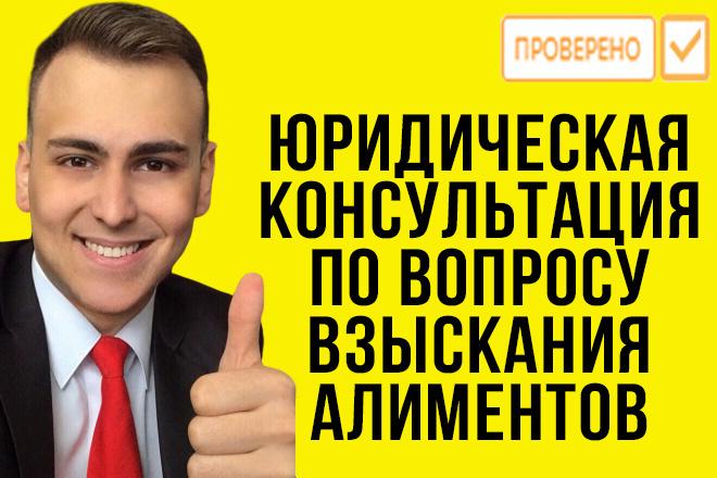 Юридическая консультация по вопросам взыскания алиментов 1 - kwork.ru