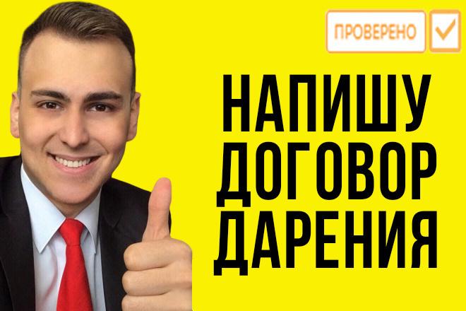 Напишу договор дарения 1 - kwork.ru