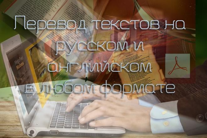 Перевод текстов на русском и английском из любого формата 1 - kwork.ru