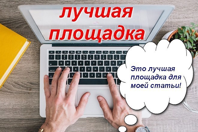 Размещу вашу статью на своем канале в Яндекс Дзен 7800 + подписчиков 1 - kwork.ru