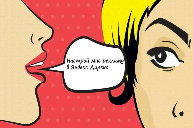 Качественная настройка рекламы в Яндекс Директ под ключ. Убедитесь 1 - kwork.ru