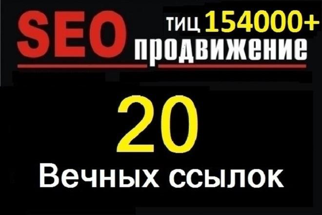 20 вечных жирных ссылок ИКС 90000 ТИЦ 154000 + Бонус 1 - kwork.ru