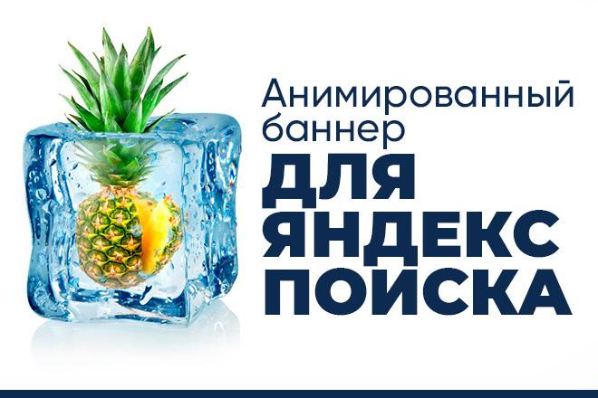Анимированный баннер для Яндекс поиска 6 - kwork.ru
