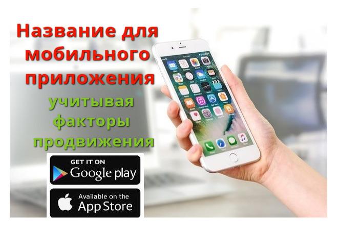 Название для мобильного приложения. Нейминг для бизнеса 1 - kwork.ru