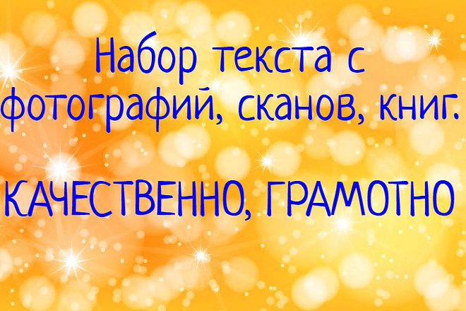 Набор текста с pdf, фотографий, картинок, скан. В короткие сроки 1 - kwork.ru