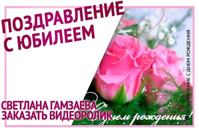 Поздравление с Днем рождения, с юбилеем 2 - kwork.ru
