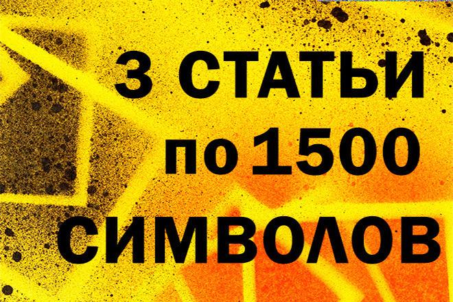 Напишу 3 статьи высокого качества 1 - kwork.ru