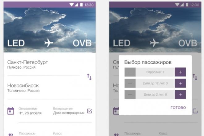 Разработаю дизайн современного мобильного приложения IOS и Android 5 - kwork.ru