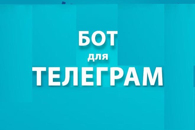Телеграм бот 1 - kwork.ru