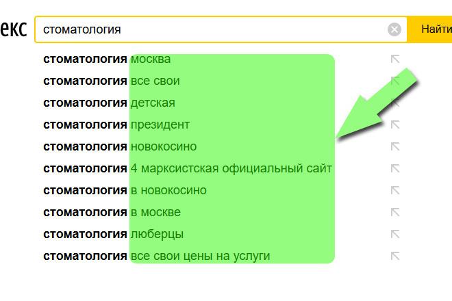 Продвижение поисковых подсказок в Яндексе 1 - kwork.ru
