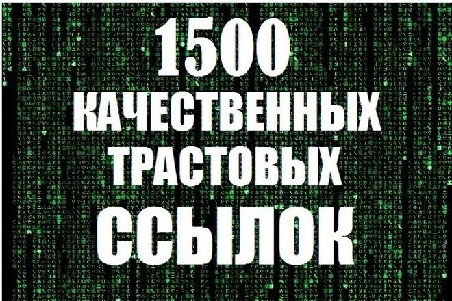 Трастовые вечные ссылки 1500 штук с ТИЦ от 10+ для вашего сайта 1 - kwork.ru