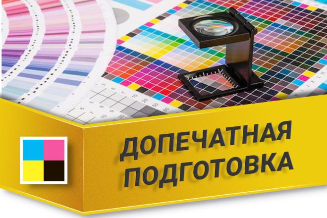 Допечатная подготовка упаковки 5 - kwork.ru