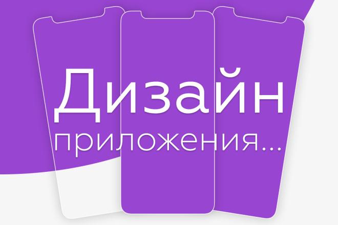 Дизайн android, ios мобильного приложения 22 - kwork.ru