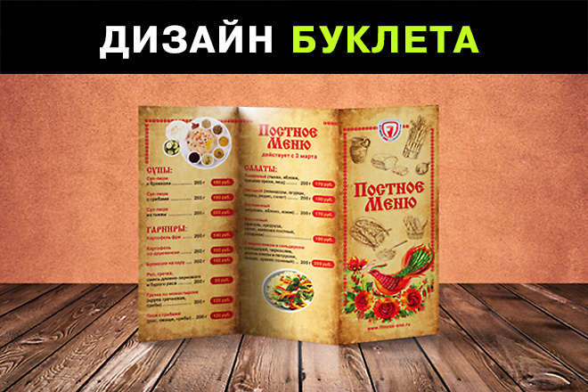 Дизайн буклета 10 - kwork.ru