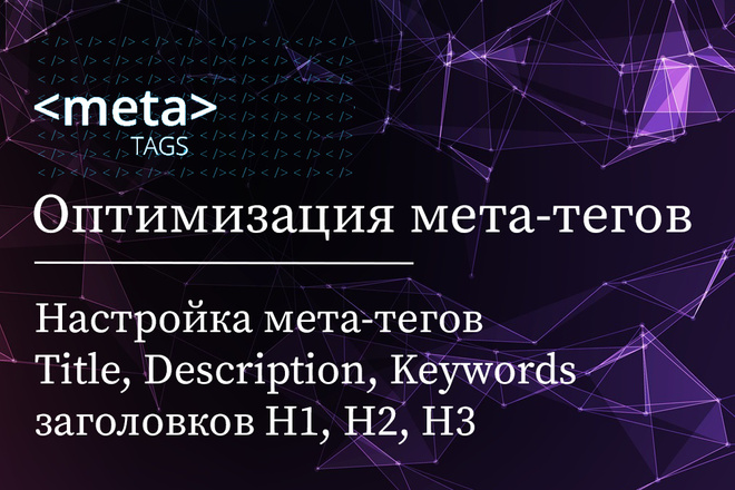 Оптимизация мета-тегов Title, Description, заголовков H1, H2, H3 1 - kwork.ru