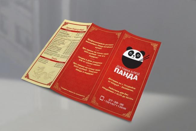 Дизайн листовки, флаера 21 - kwork.ru