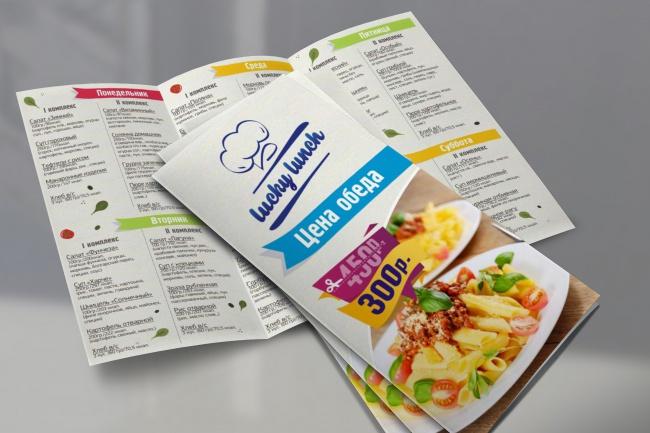 Дизайн листовки, флаера 22 - kwork.ru
