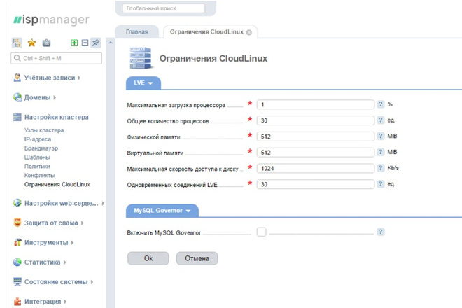 Установка и настройка панелей Vesta, ISPmanager и других 1 - kwork.ru