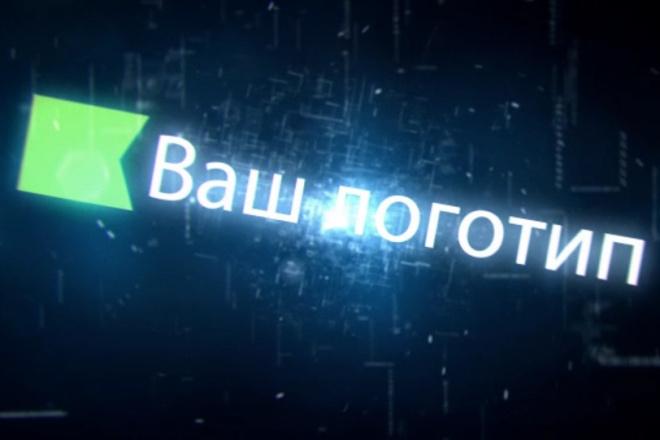 Анимация Вашего логотипа компании, бренда в стиле Hi Tech 1 - kwork.ru