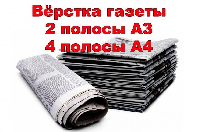 Сверстаю газету 15 - kwork.ru
