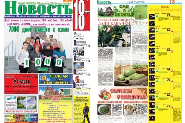 Сверстаю газету 13 - kwork.ru
