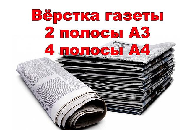 Сверстаю газету 14 - kwork.ru