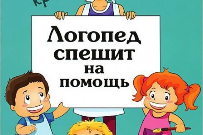 Консультация учителя-логопеда 1 - kwork.ru