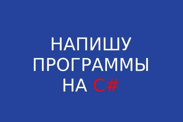 Напишу программы на ЯП C# 1 - kwork.ru