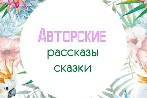 Напишу рассказ, сказку 1 - kwork.ru