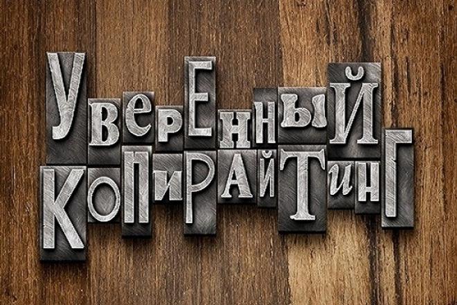 SEO-тексты. LSi-копирайтинг. 100-процентная уникальность 1 - kwork.ru