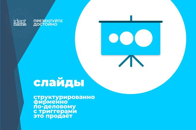 Продающая презентация. Разработка структуры и дизайна 5 - kwork.ru