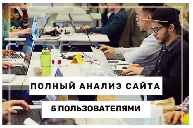 Анализ сайта 5 пользователями и составление грамотного отчета 1 - kwork.ru