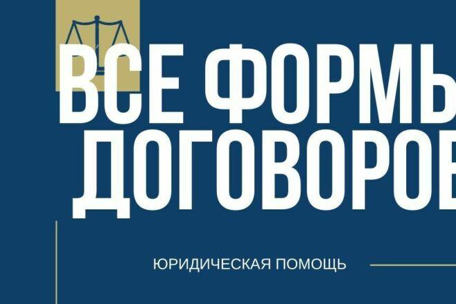 Разработка договора 1 - kwork.ru