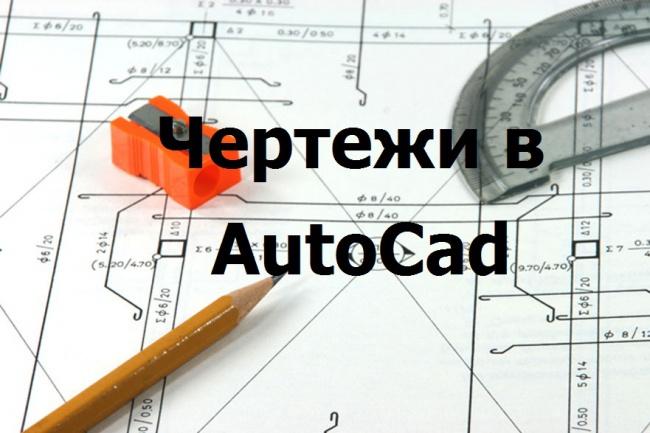 Оцифровка и редактирование чертежей в программе AutoCad 2 - kwork.ru