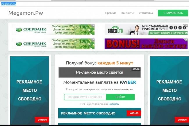Уникальный скрипт выдачи бонусов 1 - kwork.ru