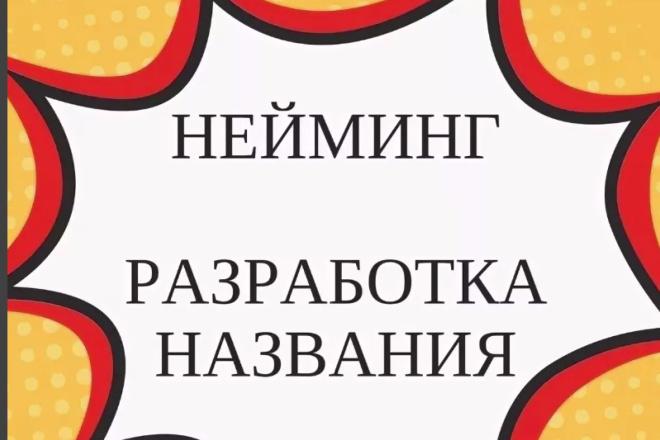 Нейминг. Придумаю 5 уникальных названий 1 - kwork.ru