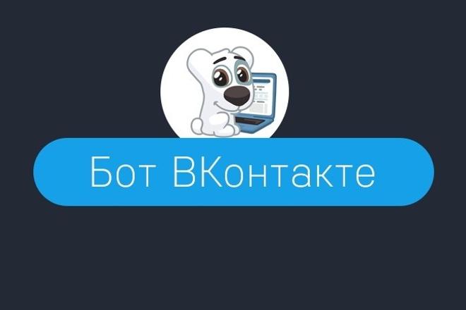 Напишу бота для группы ВК 1 - kwork.ru